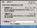 在SMTP服务器中配置用户名和密码[多图]
