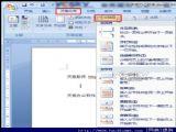 在Word2007文档中插入和删除分隔符[多图]