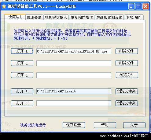 新时代交互英语学习软件(视听说辅助工具)官方图1:快捷运行