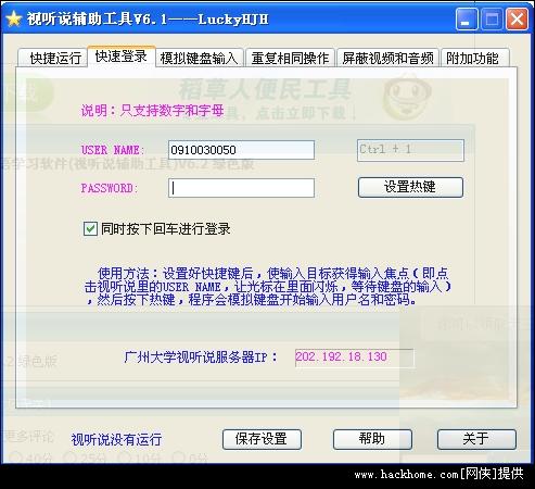 新时代交互英语学习软件(视听说辅助工具)官方图2:快速登录