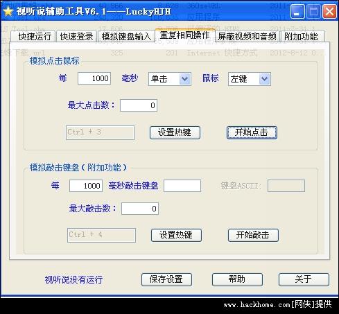 新时代交互英语学习软件(视听说辅助工具)官方图4:重复相同操作