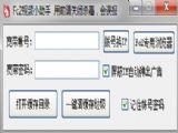 Fc2视频共享软件 V1.0.0.0 绿色版