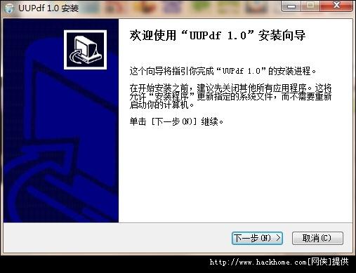 优优PDF阅读器(sumatraPDF)官方最新版图1:安装向导