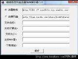 百度網盤迅雷快傳解析器(下載地址解析工具) V1.0 綠色版