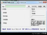 新浪愛問共享資料免積分下載器 V1.8 綠色版