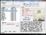 爱奇网站电子书下载工具 v1.2 绿色版
