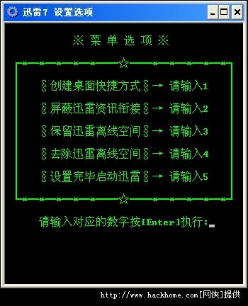 迅雷7.9去廣告精簡VIP版(本地會員、功能定製)圖2: