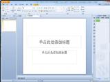 PowerPoint  2007 简体特别版 绿色版