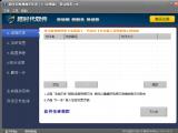 超时代视频加密软件 V7.10 绿色版