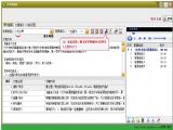 文字转语音播音系统 v6.2 安装版