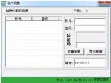 名片刷赞精灵 v5.8 绿色版