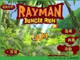 雷曼:丛林探险电脑破解直装版(Rayman Jungle Run) v2.2.5