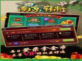 南京麻将电脑PC版 v2.1.12.95