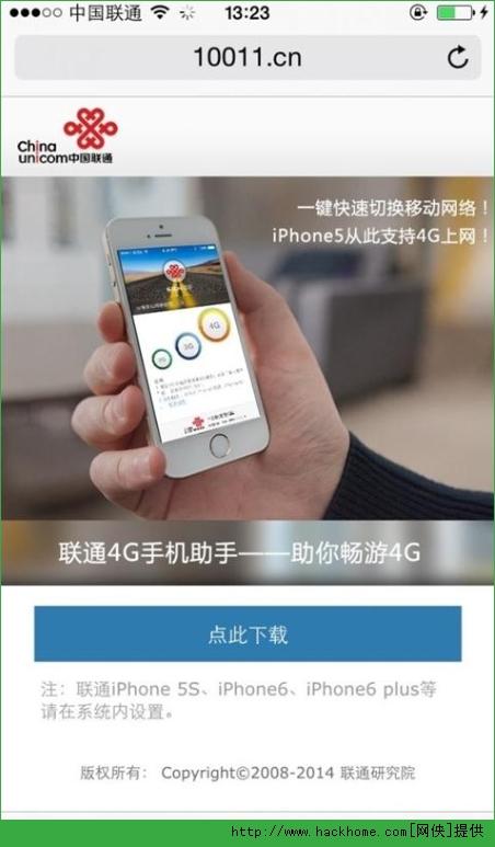 联通4G助手IOS手机版app图2: