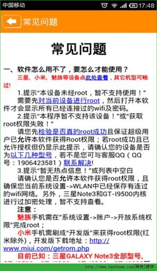 WIFI密码查看器手机ios苹果版图4:
