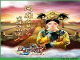 皇上吉祥游戏电脑PC版 v1.7.0