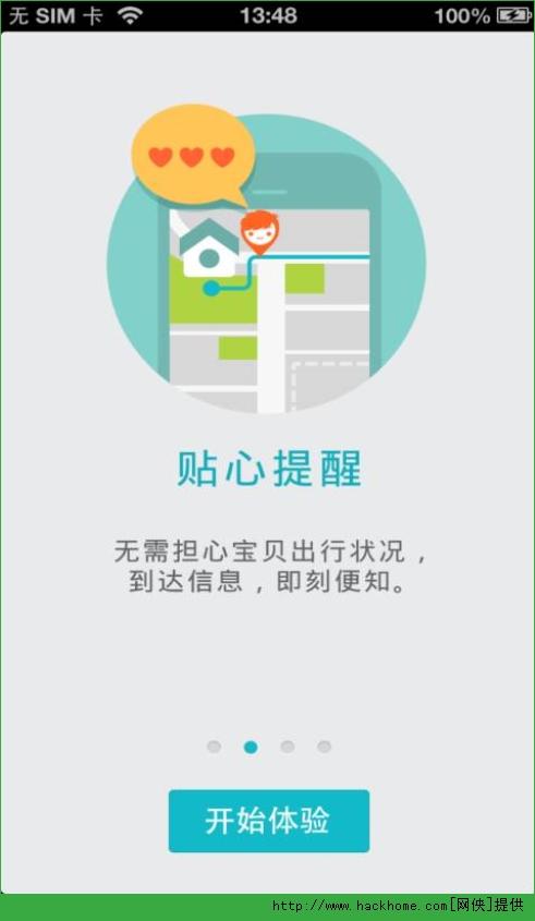 360儿童卫士安全手环官网ios版app图3: