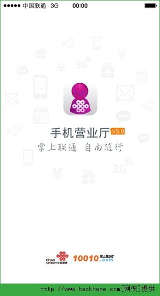 中国联通手机营业厅官网ios客户端图1: