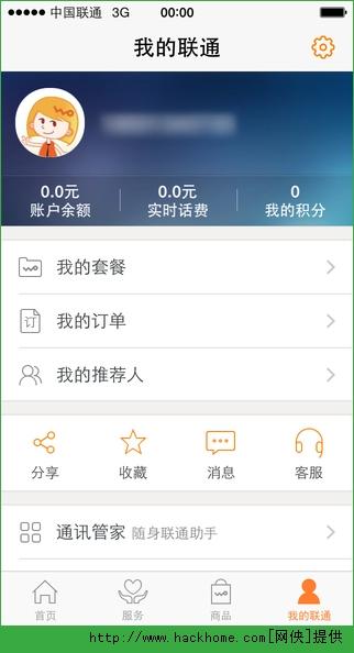 中国联通手机营业厅官网ios客户端图5:
