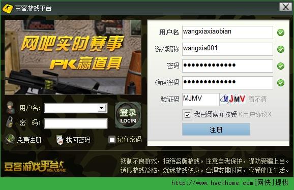 豆客游戏平台官网最新版图2:
