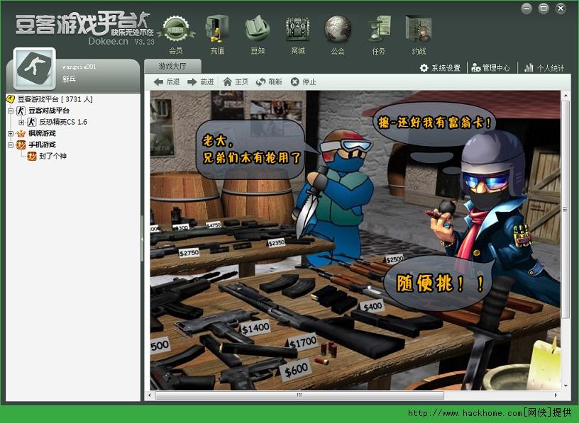 豆客游戏平台官网最新版图3: