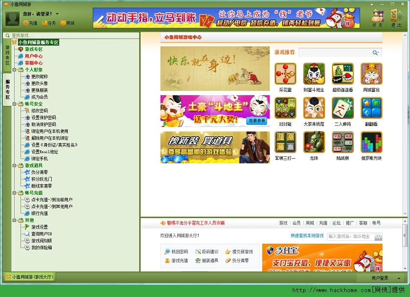 小鱼同城棋牌游戏中心图2: