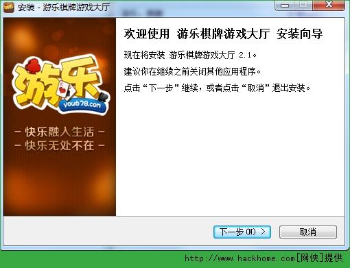 游乐棋牌游戏中心 v2.0 安装版