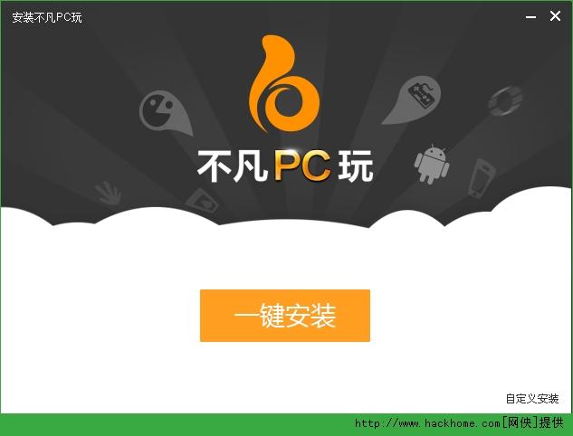 不凡PC玩官网客户端 电脑玩手机游戏软件 v1.0.1.1 安装版