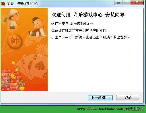 奇乐棋牌竞技游戏中心免费共享版 v1.0 安装版