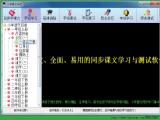小学1-6年级语文学习软件官方免费版 v2014.9.1 安装版
