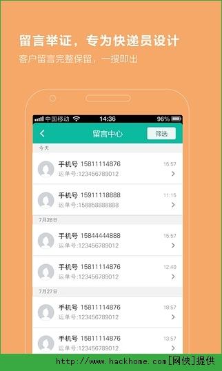 快递员ios手机版app图4: