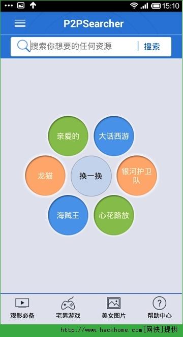 盈盈软件库app下载图片1