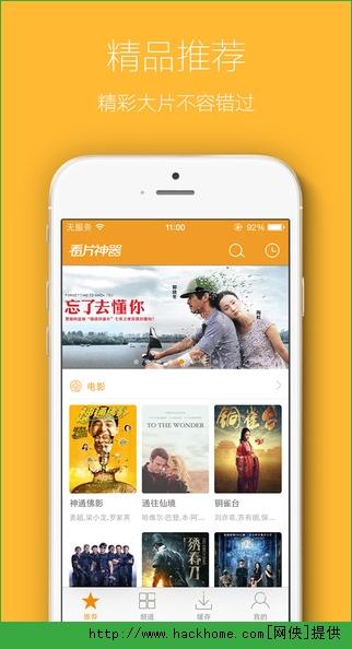 看片神器app安卓手机版图1: