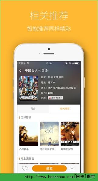 看片神器app安卓手机版图3:
