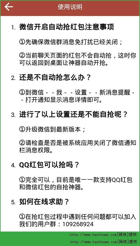 qq抢红包神器苹果iOS版图2: