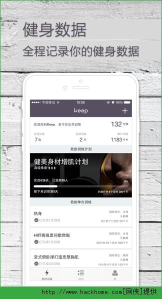 Keep移动健身教练iOS版app图1: