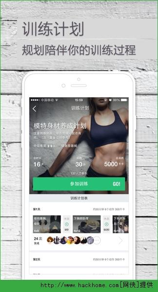 Keep移动健身教练iOS版app图3: