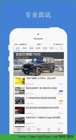 汽车之家报价2015iOS手机版app图1: