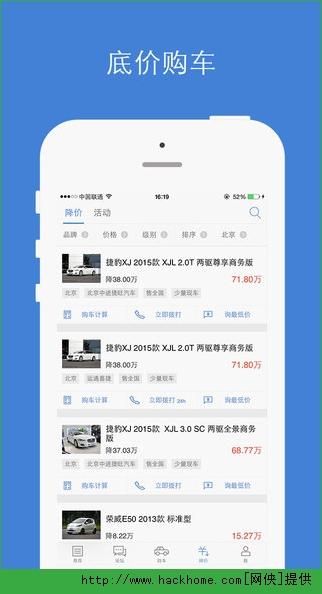 汽车之家报价2015iOS手机版app图3: