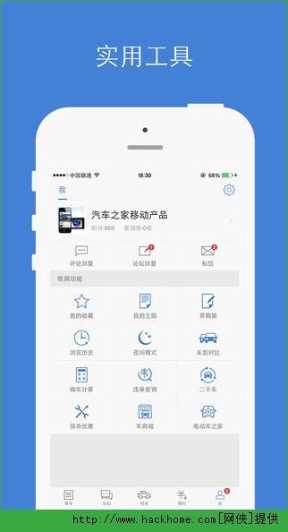 汽车之家报价2015iOS手机版app图5: