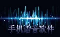 手机语音软件