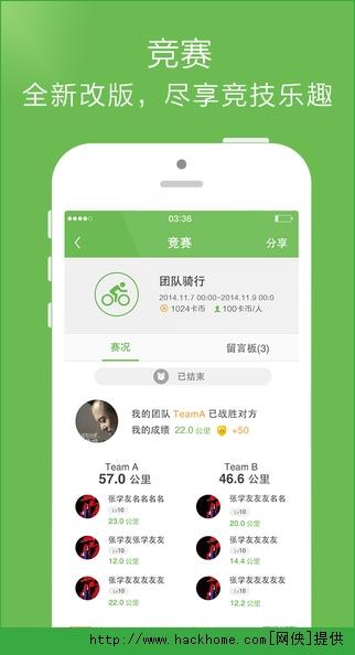 咕咚apple watch版客户端app图4:
