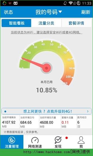 移动流量仪IOS苹果版图1: