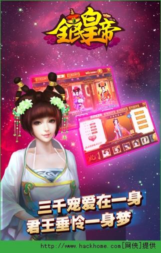 全民皇帝官网iOS版图2: