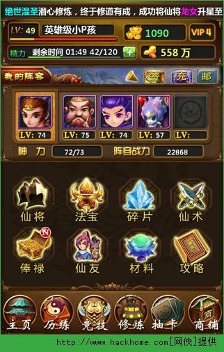 口袋西游手机游戏官方网站安卓版图2: