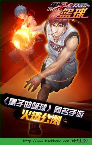黑子的篮球手游辅助叉叉助手安卓版图1: