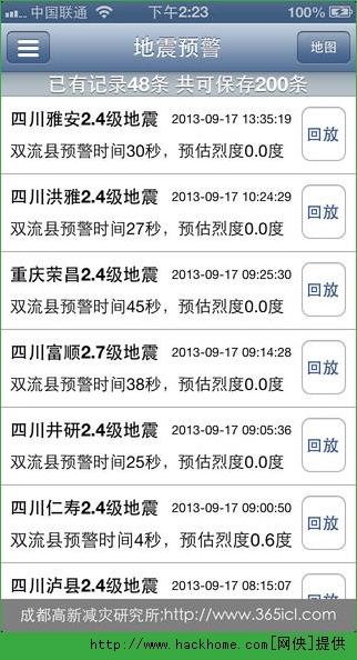 地震预警官方IOS手机版app图4: