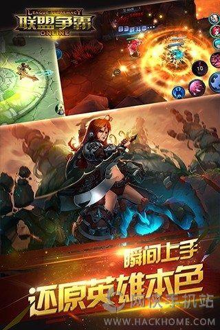 联盟争霸手游官网iOS版图2: