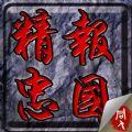 精忠报国岳飞传安卓手机破解版 v6.2