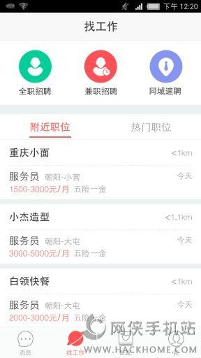 58配配官網下載app圖2: